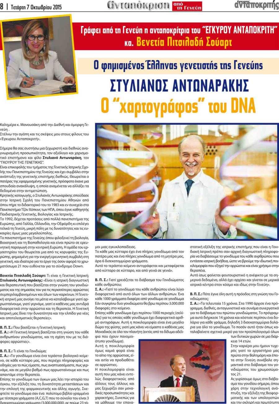 ea-antonarakis-1