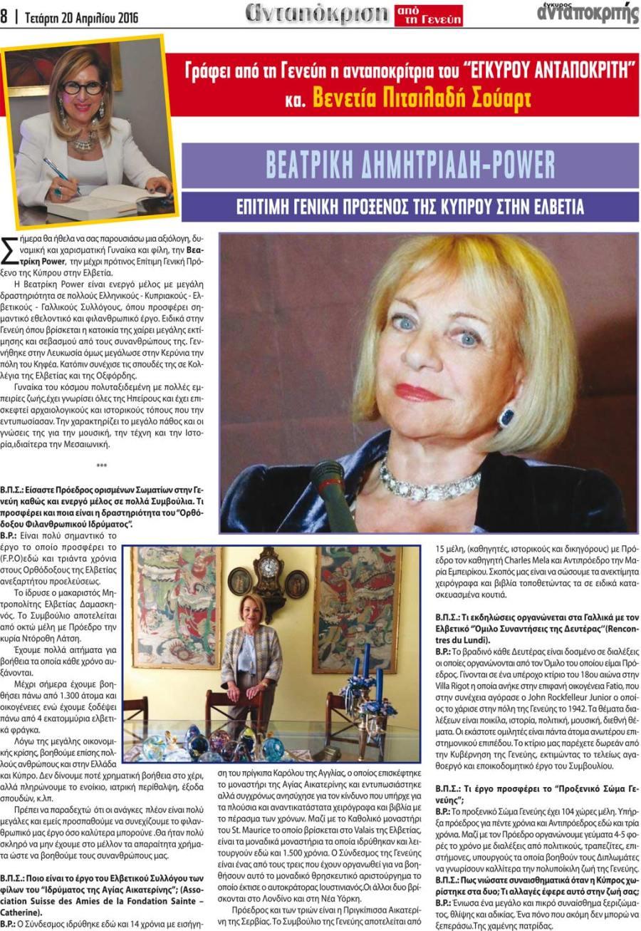 Βεατρίκη Δημητριάδη - Power, επίτιμη γενική πρόξενος της Κύπρου στην Ελβετία